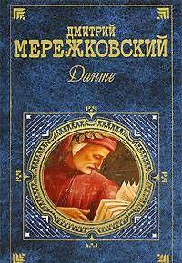 Данте