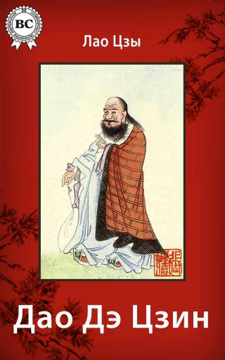 Дао Дэ Цзин (перевод Ян Хин-шуна)