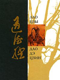 Дао Дэ Дзин