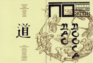 Дао ДООСа (выпуск №5 (17), 2003г.)