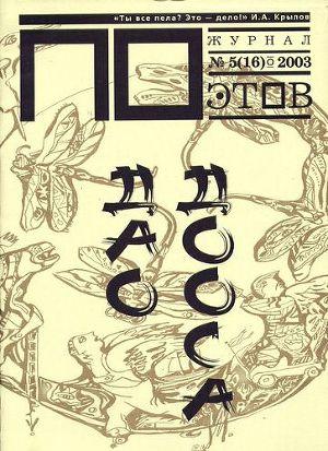 ДАО ДООСа (выпуск №5, 2003г.)