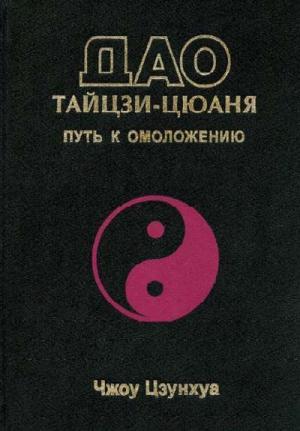 Tajj - Czi