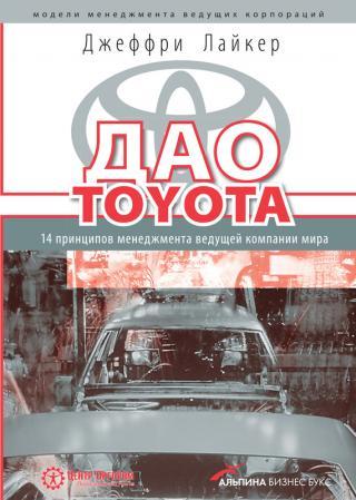 Дао Toyota [14 принципов менеджмента ведущей компании мира]