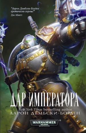 Дар Императора [HL]