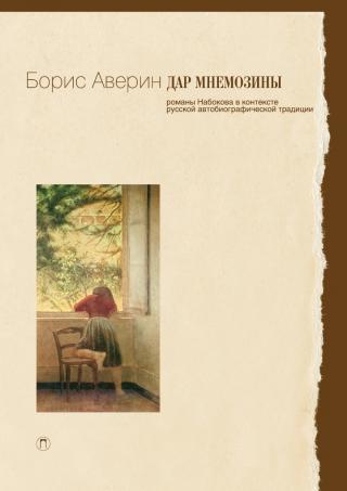 Дар Мнемозины: Романы Набокова в контексте русской автобиографической традиции