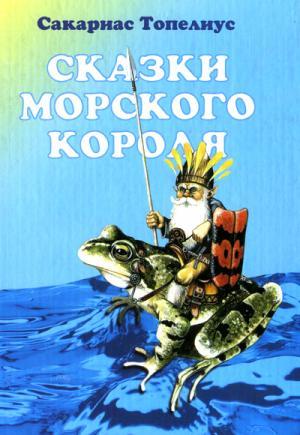 Дар морского короля