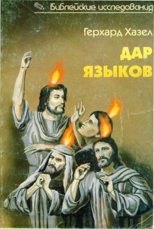 Дар языков. Говорение на языках в библейские времена и современная глоссолалия