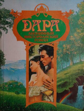 Дара. Анонимный викторианский роман