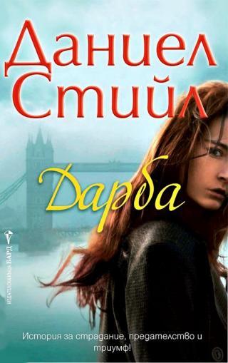 Дарба