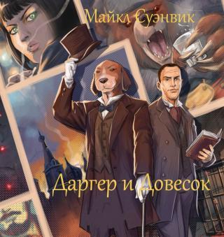 Даргер и Довесок [Компиляция (рус. & eng.)]