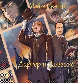 Даргер и Довесок (ЛП)