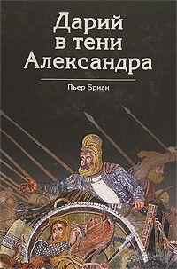 Дарий в тени Александра