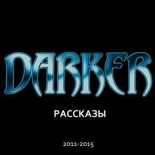 DARKER: Рассказы (2011-2015) [электронное издание]