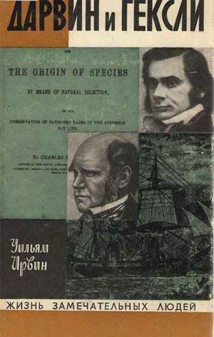 Дарвин и Гексли