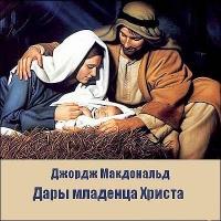Дары младенца Христа
