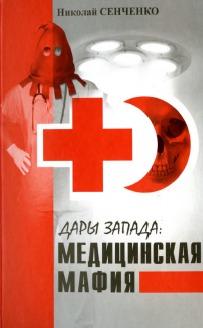 Дары Запада: Медицинская мафия