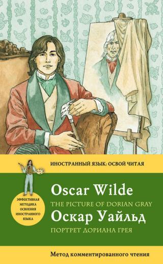 Das Bildnis des Dorian Gray