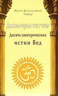 Даша-мула-таттва