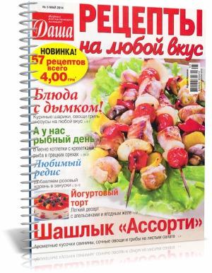Даша. Рецепты на любой вкус №5 май 2014