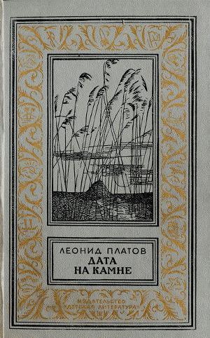 Дата на камне (издание 1984 г.)