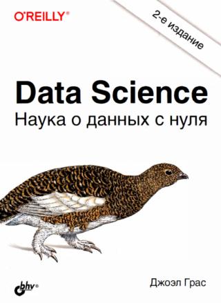 Data Science. Наука о данных с нуля [2-е изд.]