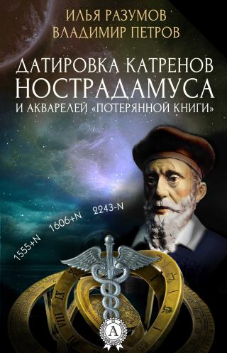 Датировка катренов Нострадамуса и акварелей «Потерянной книги»