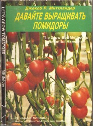 Давайте выращивать помидоры