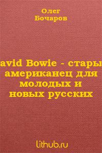 David Bowie - стаpый амеpиканец для молодых и новых pусских