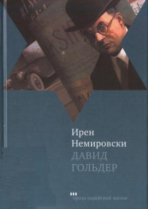 Давид Гольдер