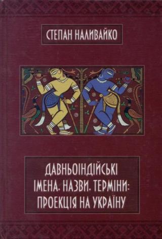 Давньоіндійські імена, назви, терміни: проекція на Україну