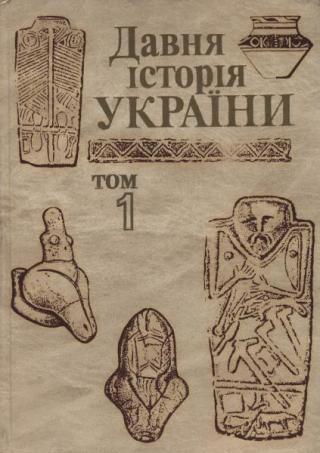 Давня історія України том 1
