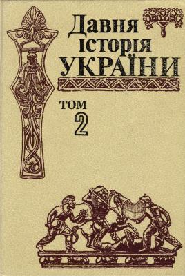 Давня історія України том 2