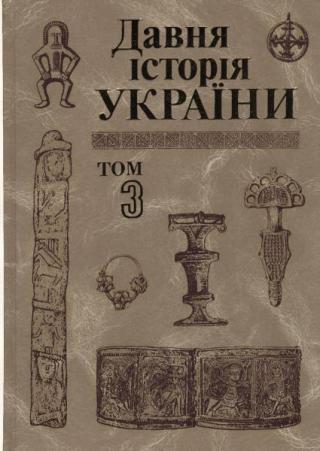 Давня історія України том 3