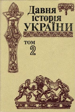 Давня історія України (в трьох томах). Том 2: Скіфо-антична доба