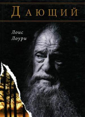 Дающий [The Giver - ru]