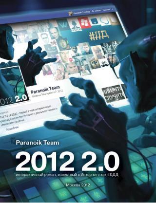 #ДДД или 2012 2.0 [2012 2.0]