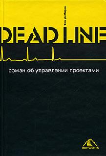 Deadline [Роман об управлении проектами]