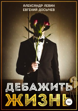 Дебажить Жизнь [publisher: SelfPub.ru]