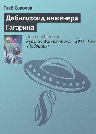 Дебилизоид инженера Гагарина