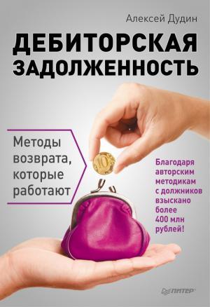 Дебиторская задолженность. Методы возврата, которые работают