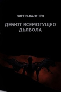 Дебют Всемогущего Дьявола