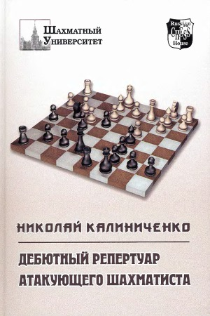 Дебютный репертуар атакующего шахматиста