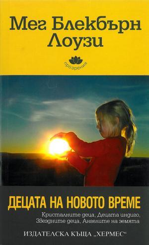 Децата на новото време (Кристалните деца, Децата индиго, Звездните деца, Ангелите на земята)