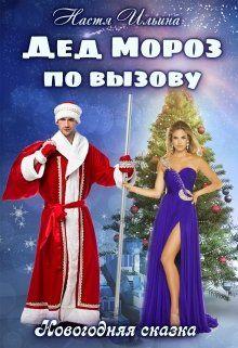 Дед Мороз по вызову