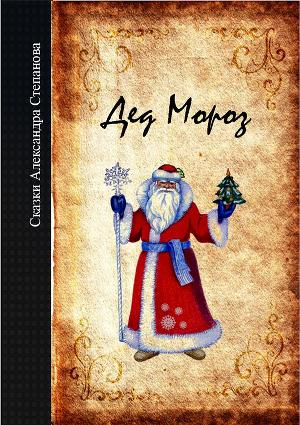 Дед Мороз (СИ)