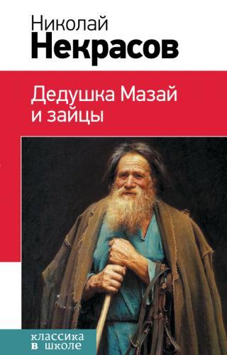 Дедушка Мазай и зайцы [сборник]