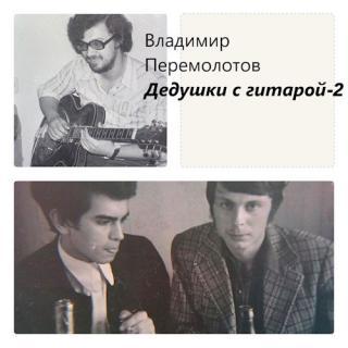 Дедушки с гитарой-2