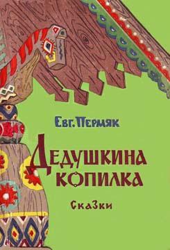 Дедушкина копилка (сборник)