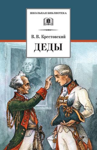 Деды [Художник Б. Киреев]