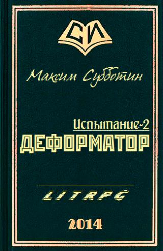 Деформатор